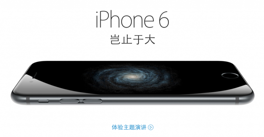 iPhone 6 in Cina