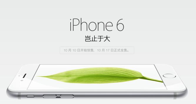 4 milioni di iPhone 6