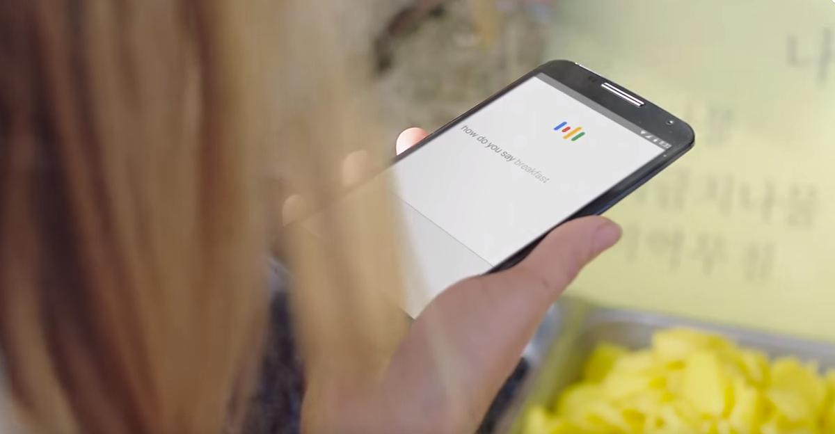 google app ricerca