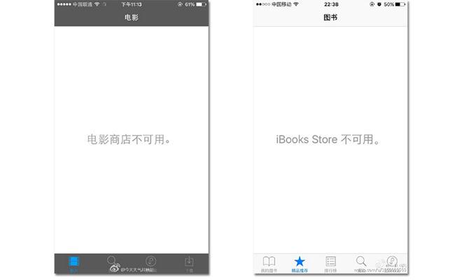 Store chiusi in Cina