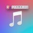 iTunes-El-Capitan-Wallaper-iPad-By-Jason-Zigrino