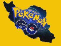 Pokemon go in iran