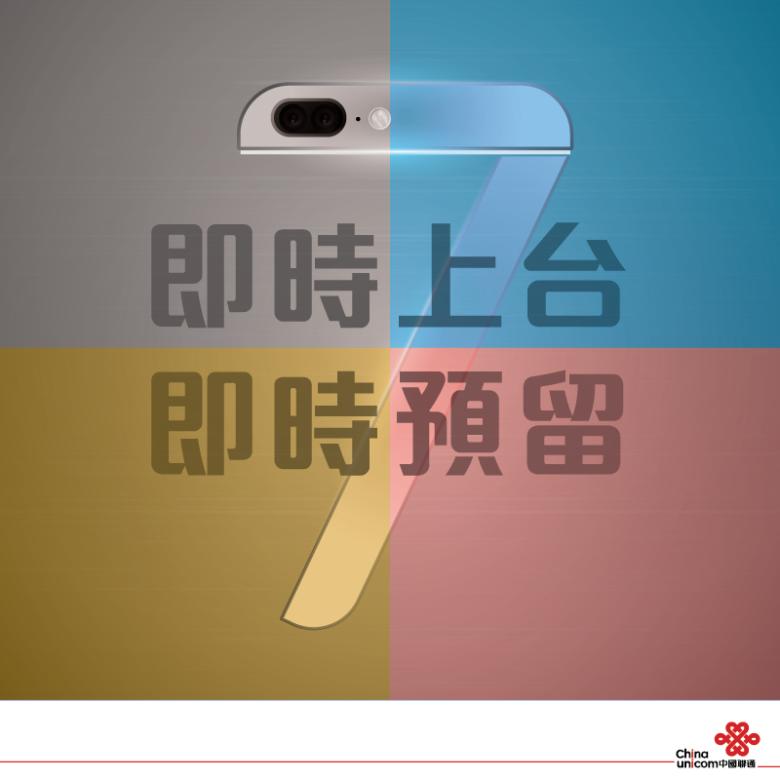 iphone 7 blu China Unicom