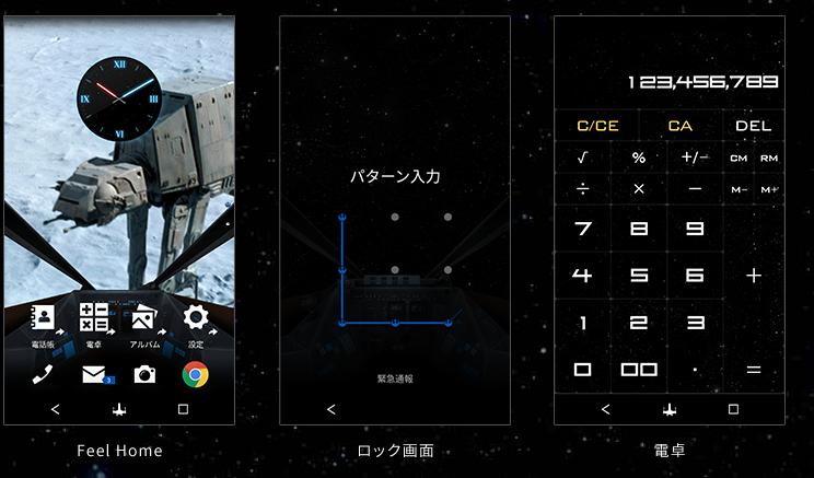 smartphone-di-guerre-stellari-jap-2