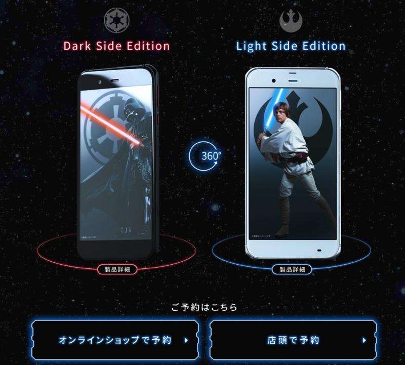 smartphone di guerre stellari jap-5