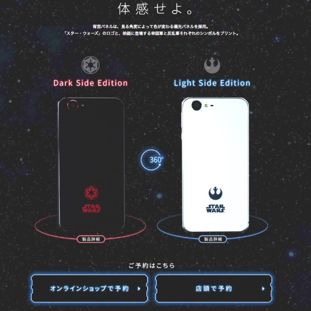 smartphone di guerre stellari jap-ok