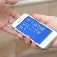 google traduttore giapponese