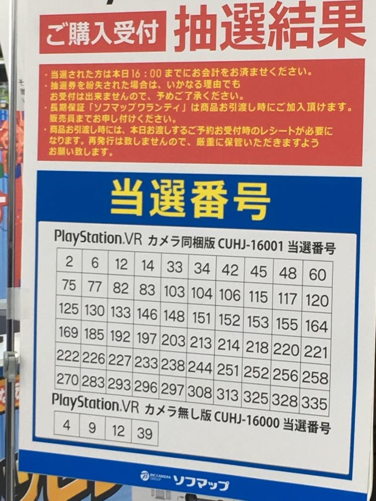 playstation vr giappone 2