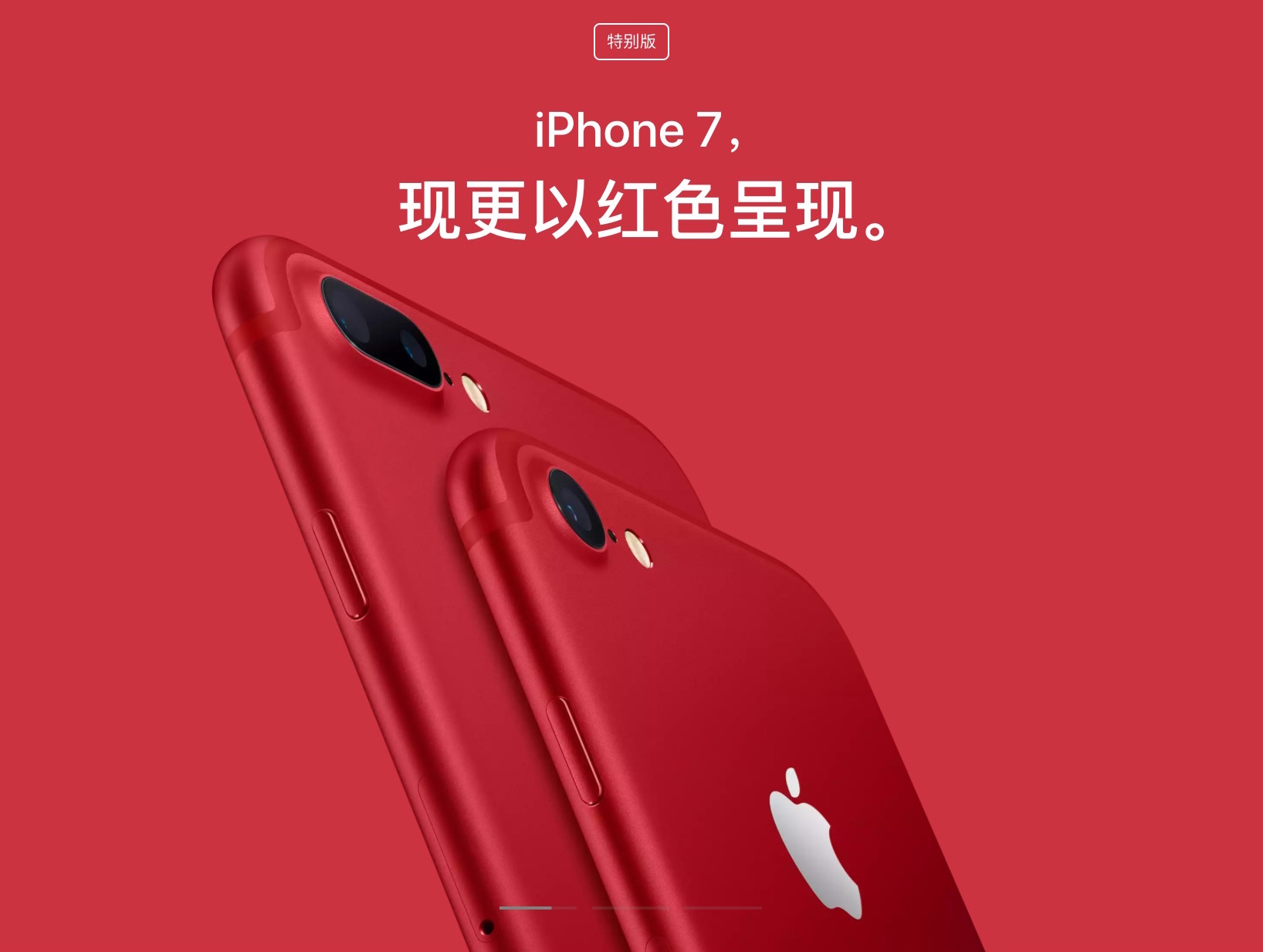 iPhone 7 rosso cina