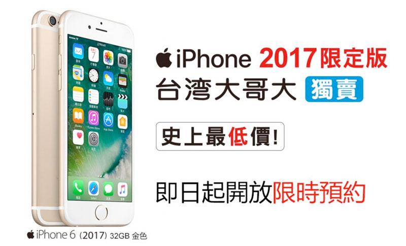 iphone 6 32 gb taiwan