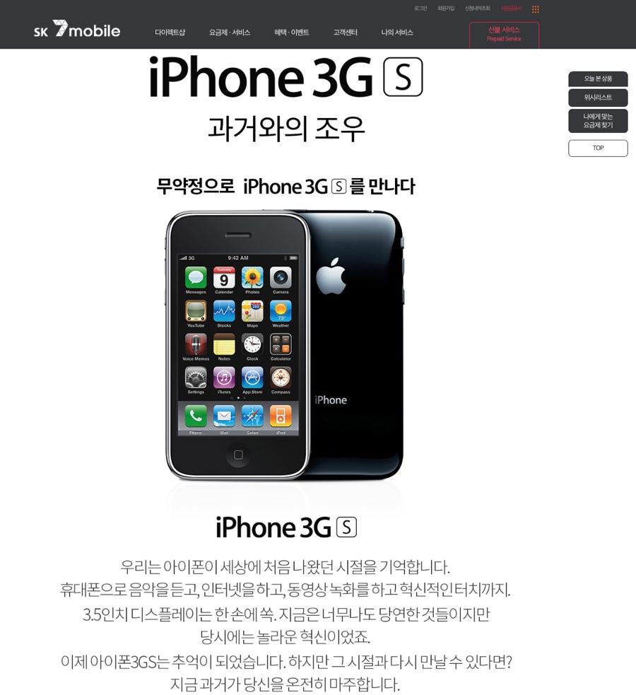 iPhone 3GS nuovo di pacca si compra in Sud Corea a 35 euro, foto sito web SK seven