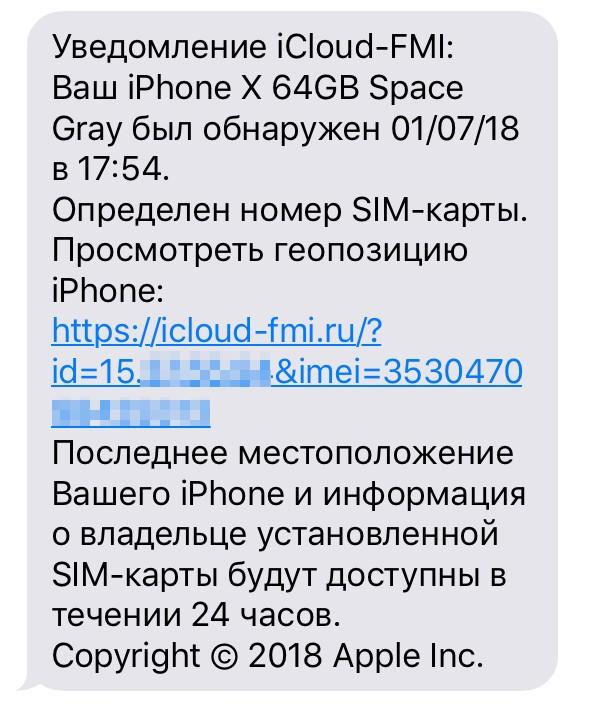 Il finto SMS di Apple che invita a visitare un sito per costringere l'utente a rivelare le sue credenziali.