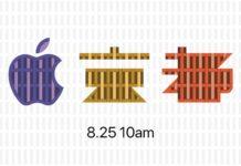 Apre il 25 agosto il nuovo Apple Store Kyoto