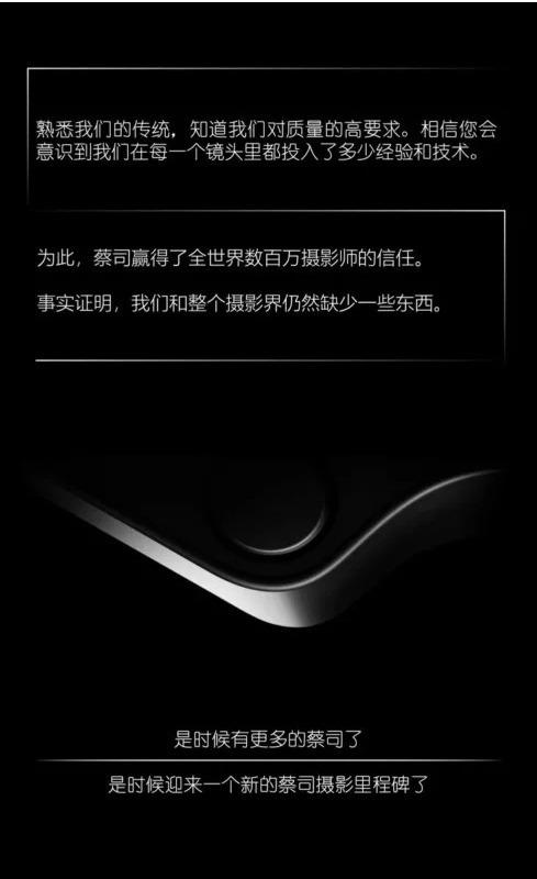 Zeiss presenterà presto una nuova fotocamera digitale full frame