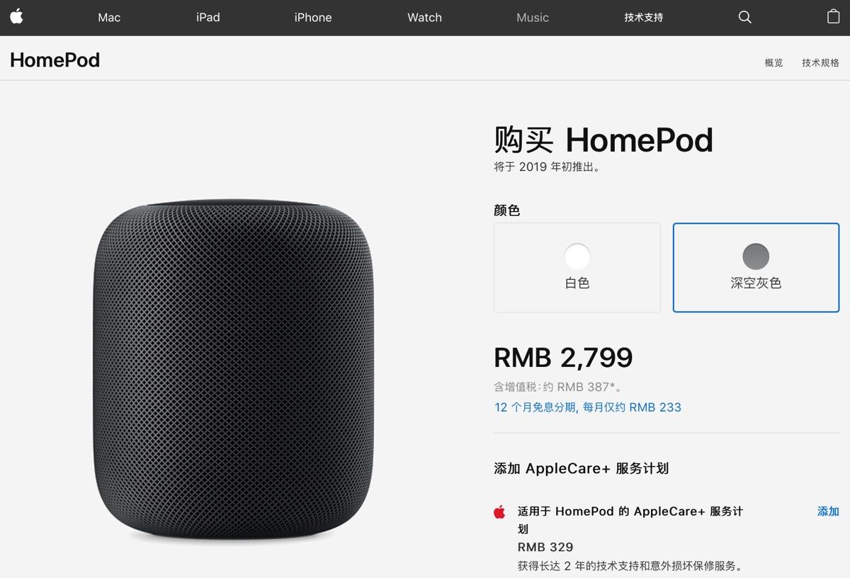 Apple HomePod arriva in Cina all'inizio del 2019