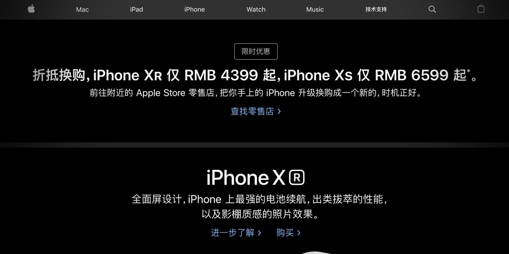 In Cina Apple offre il trade-in a tempo limitatp per iPhone XR e XS