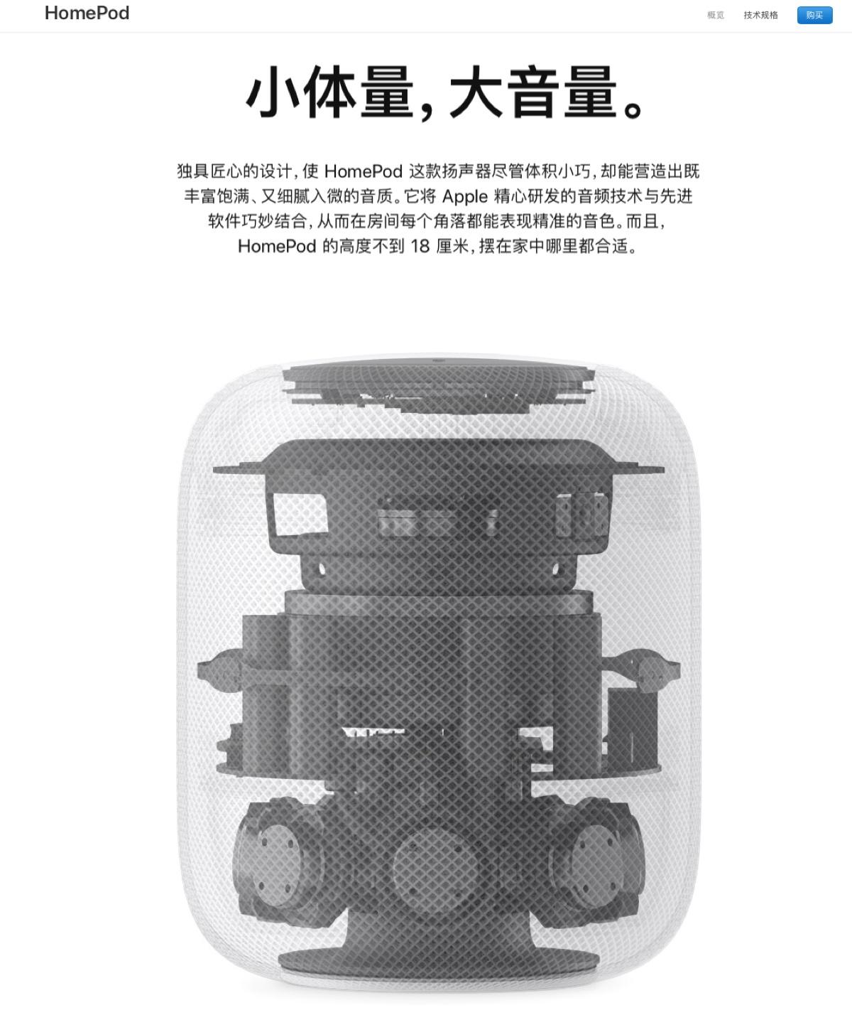 Apple HomePod ora è disponibile in Cina e Hong Kong