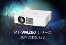 Al CES 2019 Panasonic lancia i proiettori da 6000 lumen più piccoli al mondo