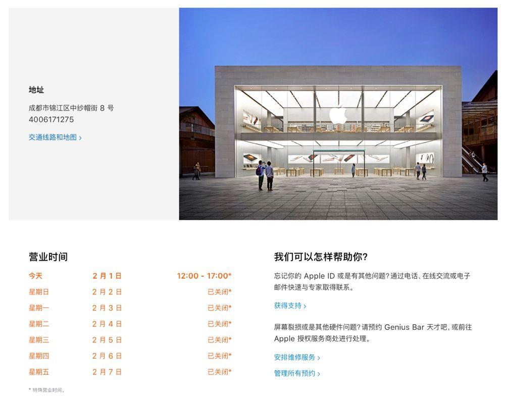 Coronavirus: gli Apple store cinesi chiusi fino al 9 febbraio