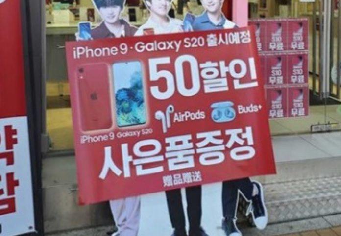 iPhone 9 e Galaxy S20 sono già pubblicizzati da un operatore coreano