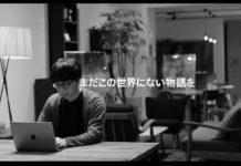 """Un video di Apple """"Behind the Mac"""" è dedicato al regista anime Makoto Shinkai"""