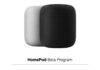 Apple ha invitato alcuni beta tester a provare il nuovo software HomePod