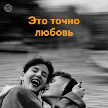 Spotify lanciato in Russia e in altri 12 paesi europei